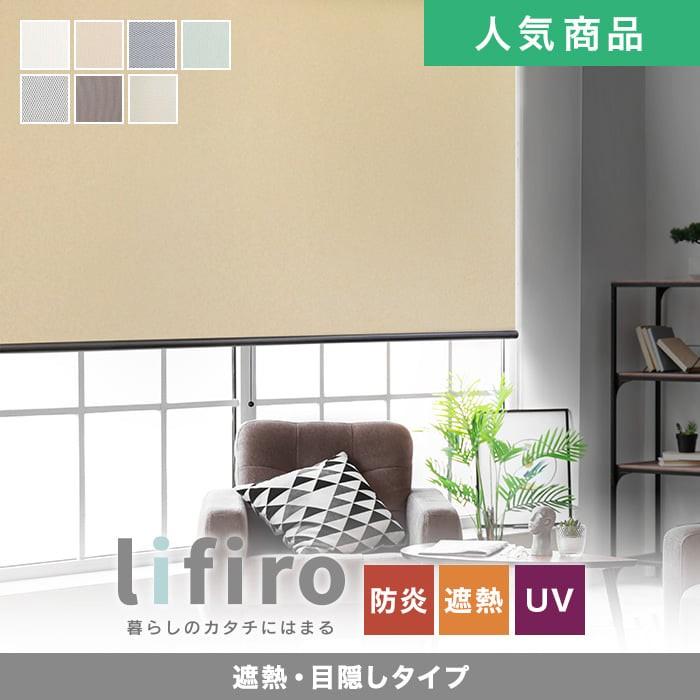 ロールスクリーン RESTAオリジナル LIFIRO リフィロ 遮熱・目隠しタイプ