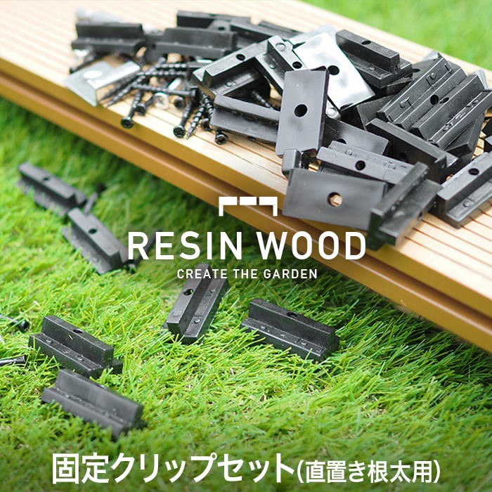 RESTAオリジナル RESIN WOOD 固定クリップセット(人工木・天然木下地用)